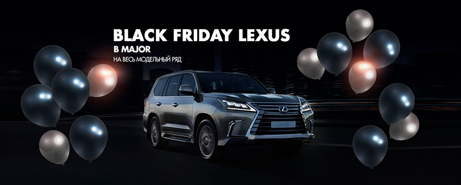 Black Friday Lexus в Major!